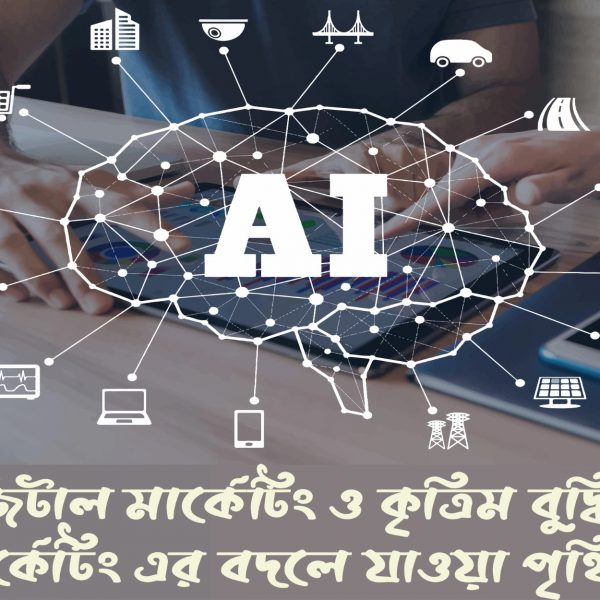 Digital Maarketing & Artificial Intelligence